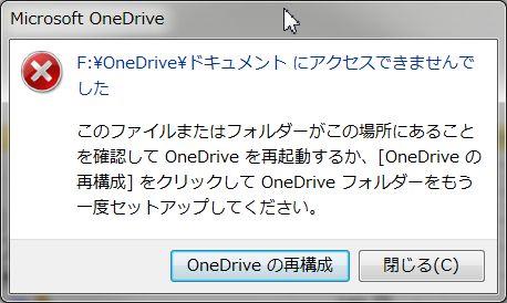 Onedrive ドキュメントにアクセスできませんでした。