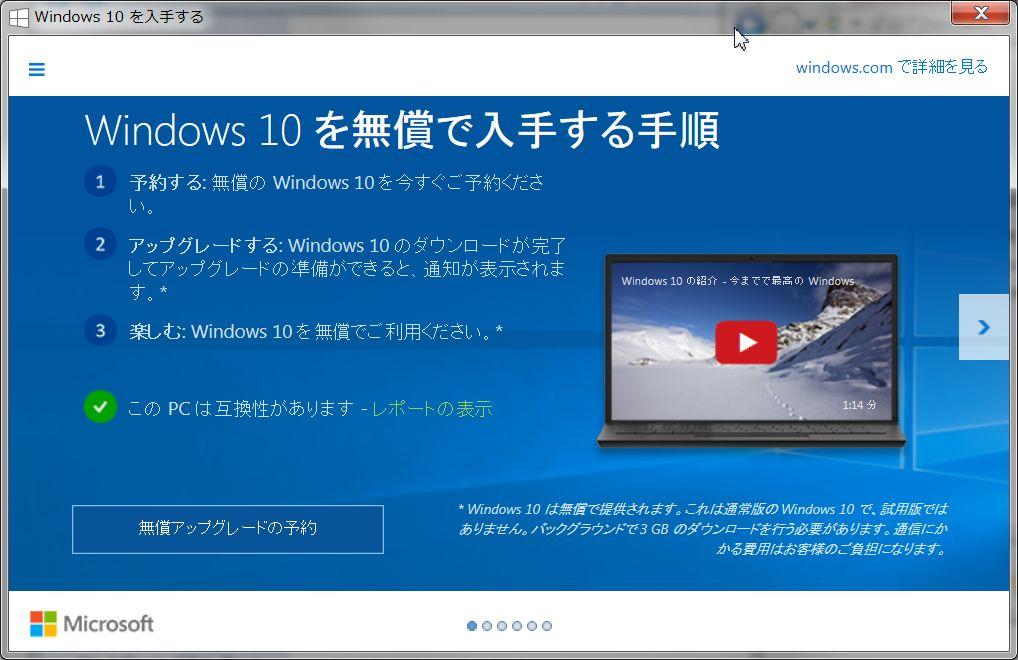 Windows10にアップグレードしないのでもうこの表示要らない