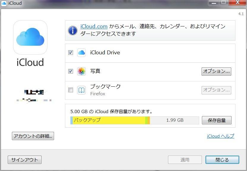 iCloudを起動