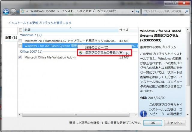 KB3035583がインストールされなくなる。