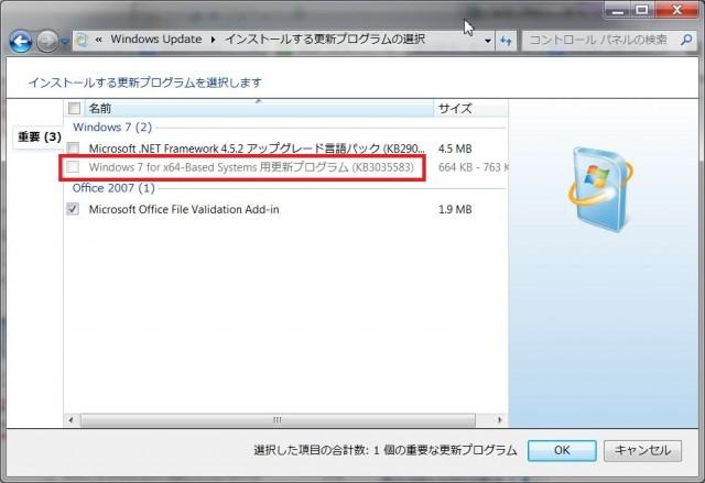 KB3035583の部分を右クリックして「更新プログラムの非表示」を押す