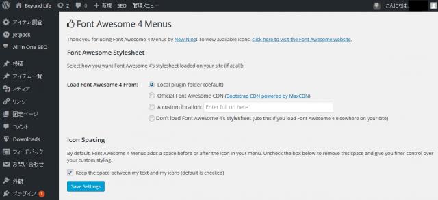 設定>Font Awesome に設定するページがあります。