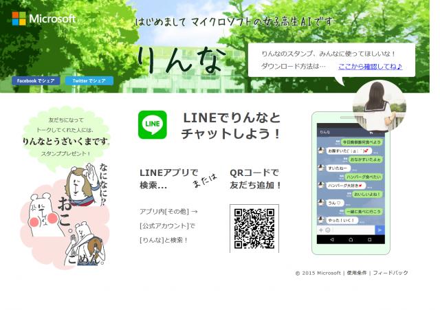 http://rinna.jp/rinna/