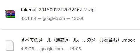 メールのリンクから2つファイルをダウンロードした