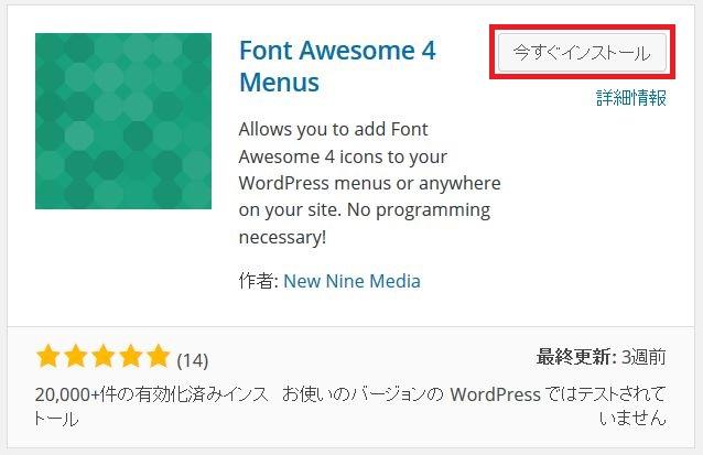 Font Awesome 4 Menusで検索すると出てきます。