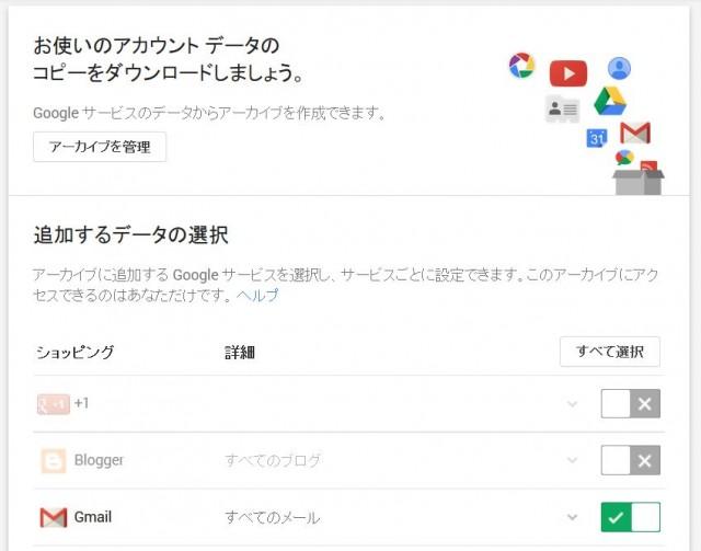 他のサービスも選ぶと容量が大きくなるのでGmailだけを選択