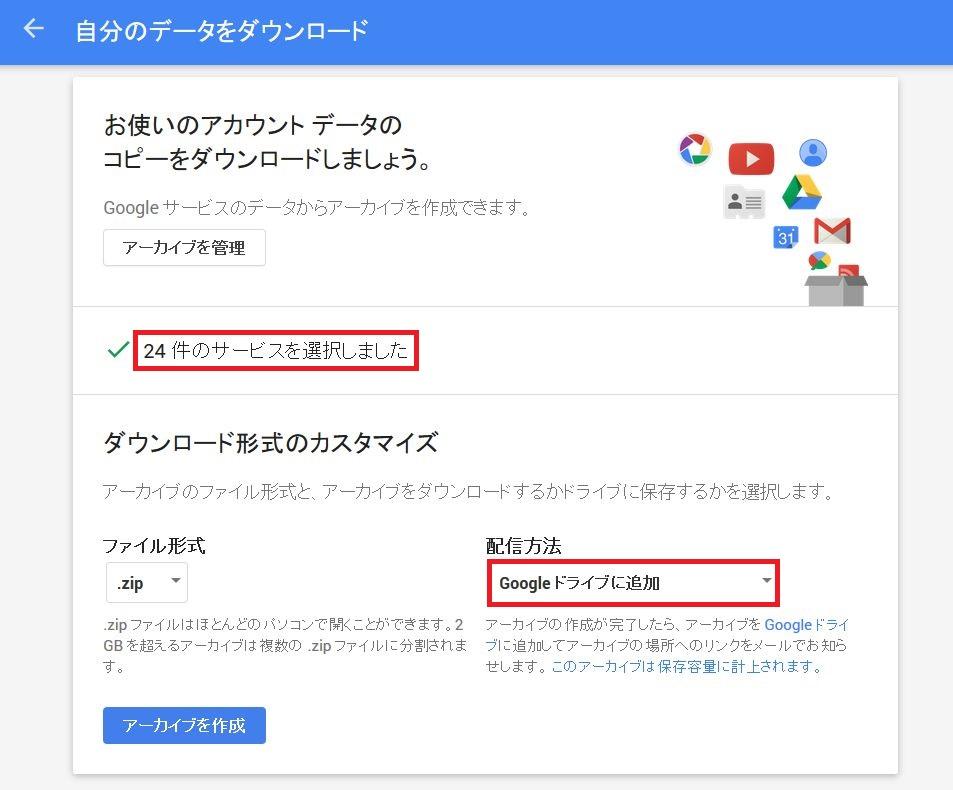Googleドライブに追加すると容量が満タンになります(T_T)