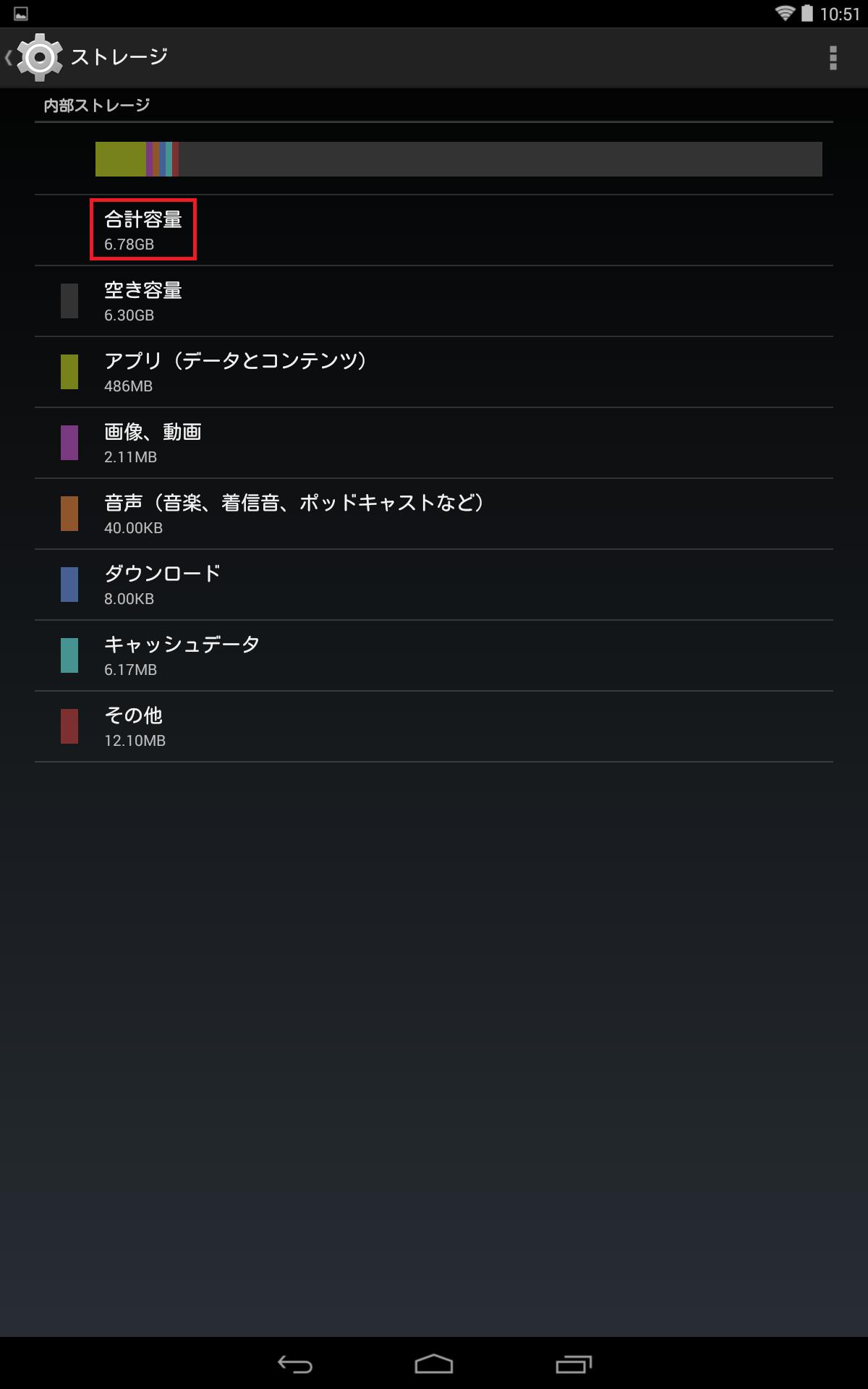 【Chuwi Hi8】Windows10にしたら容量不足(汗)けど謎の5.7GBの空き容量があった!