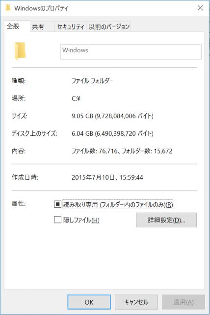 Windowsフォルダは9.05GB使用