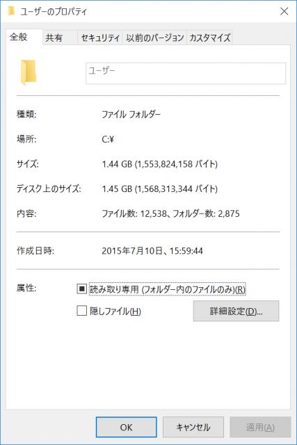 ユーザーフォルダは1.44GB使用