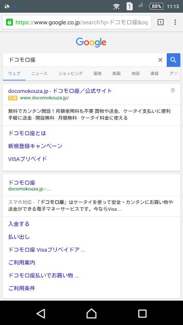 Googleで「ドコモ口座」と検索しても出てきます。