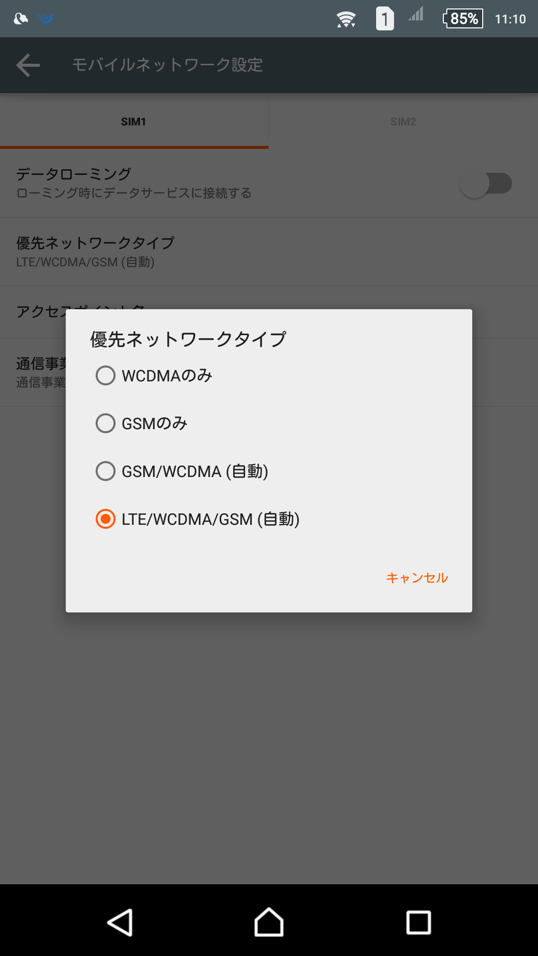 【Xperia C5 Ultra】mopera U契約+脱らくらくフォン+DualSIMは使える?