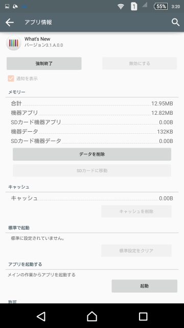 What's Newは無効にできない