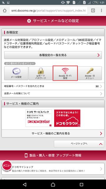 docomo Wi-Fi設定