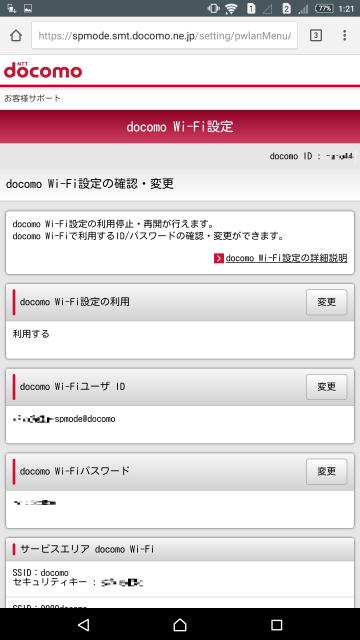 docomo Wi-Fiに接続するためのID・パスが表示される