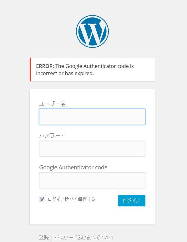 定期的にタイムアウトになるWordpressで2段階認証付きのログインに