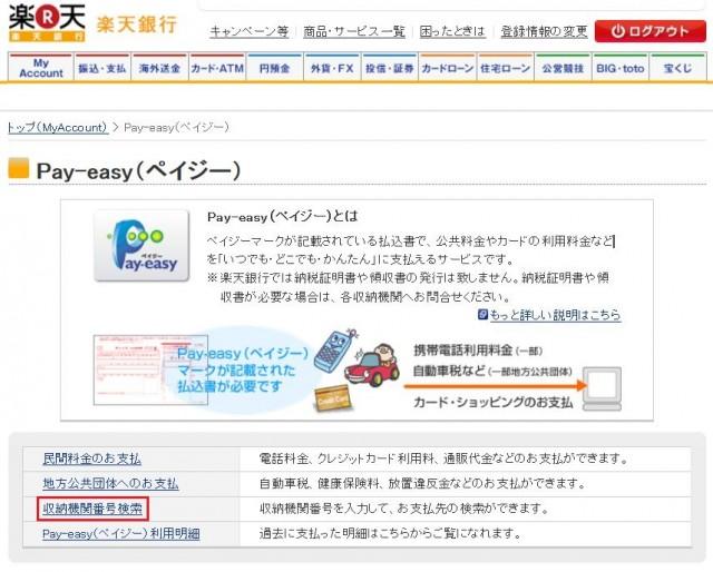 ペイジーのページで収納機関番号を検索