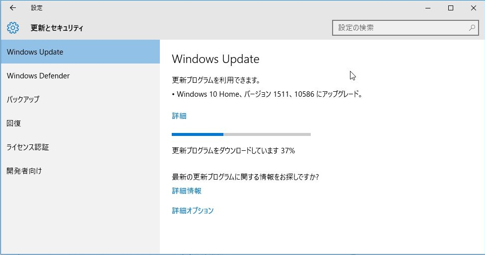 アクションセンター > 更新とセキュリティ > Windows Update