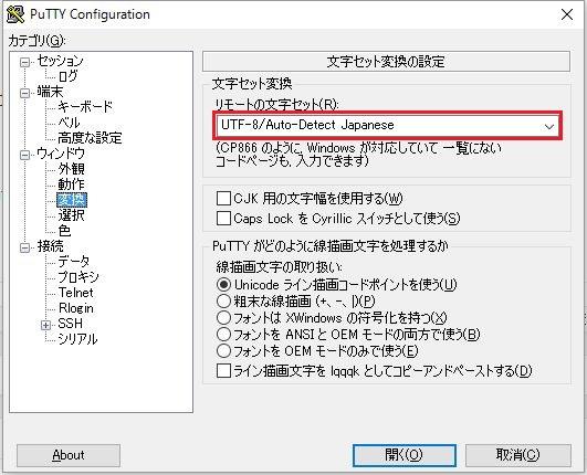 一応、UTF-8を選んでます。