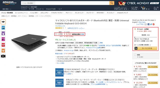 マイクロソフト折りたたみ式キーボード Bluetooth対応 薄型・防滴 Universal Foldable Keyboard GU5-00014