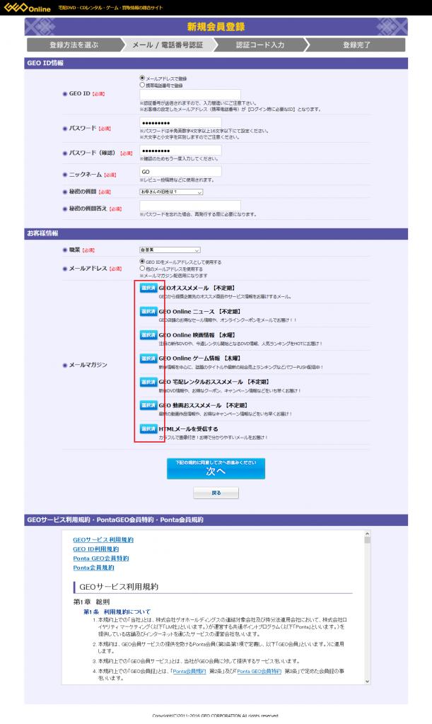 GEO 会員情報の登録画面 メールマガジンはすべて解除できます。