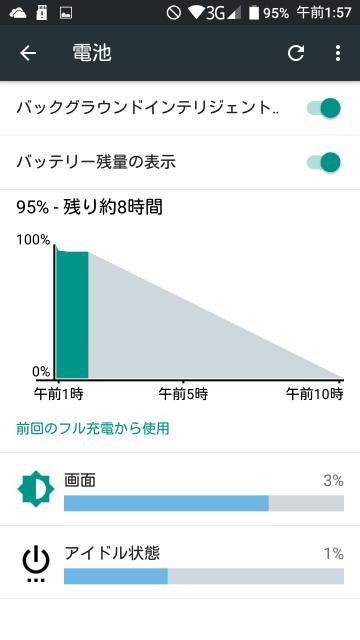 Screenshot_2016-03-08-01-57-27