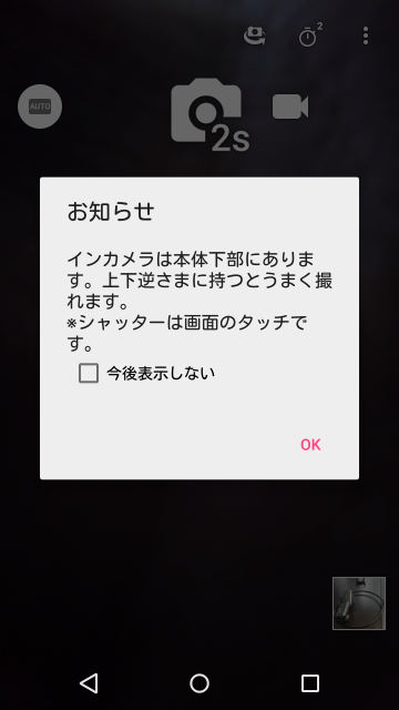 Screenshot_2016-03-16-10-45-48