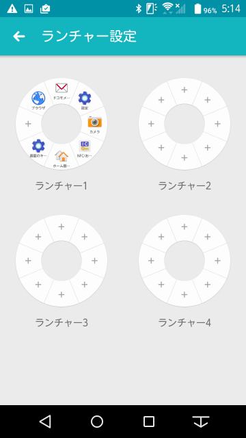 ランチャー設定 好みのアプリや機能を設定できる