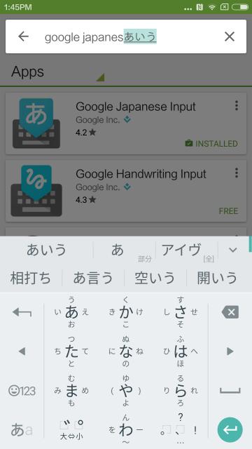 日本語入力できた