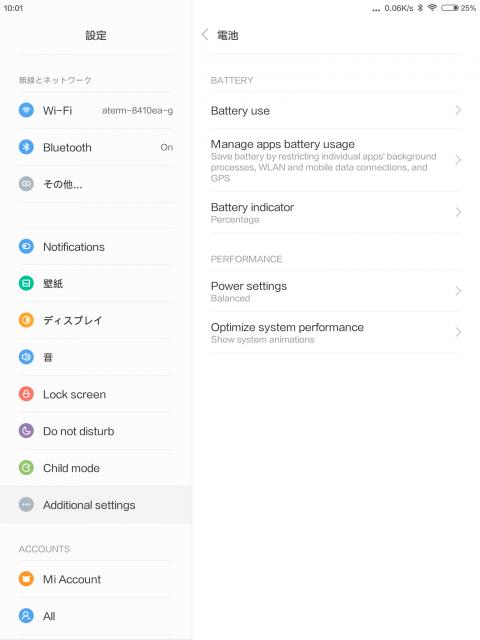 Xiaomi Mi Pad 2のバッテリー設定画面