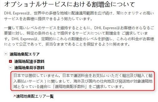 日本では徴収していません。日本で運送料金をお支払いいただく輸出及び輸入(輸入着払いサービス)に関しまして、海外及び国内の仕向地及び発送地が対象遠隔地域となっている場合に「遠隔地集配手数料」をご請求しています。