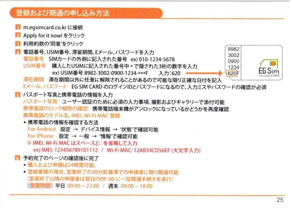 eg-sim-jp3