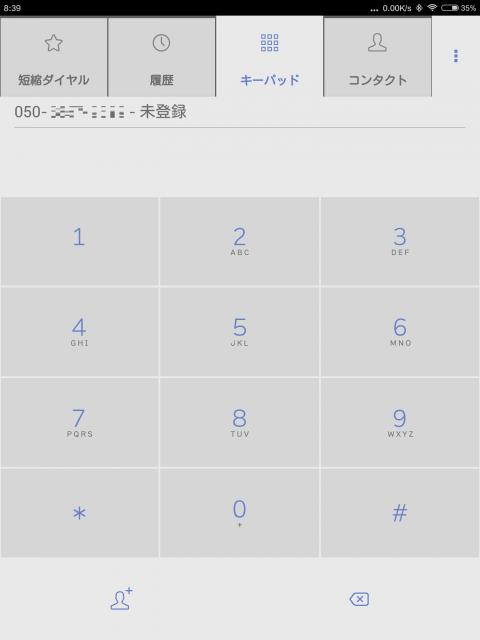 楽天コミュニケーションズのSmartalkアプリ