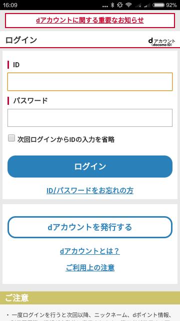 ドコモのログイン画面