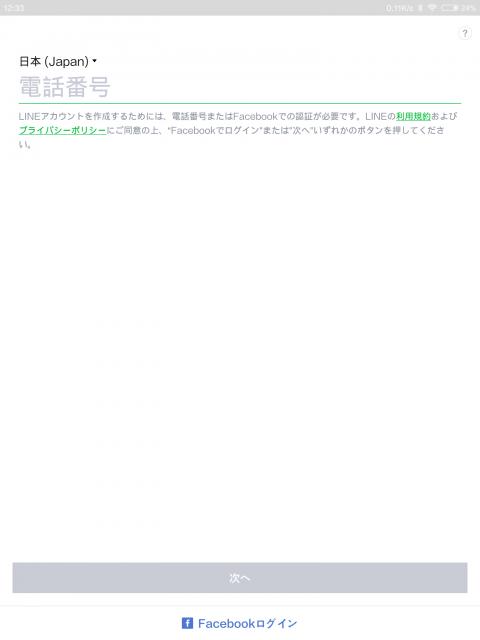 Xiaomi Mi Pad2は電話機能無いのでFacebookログインする