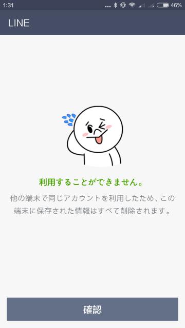 Xiaomi Mi Pad2にLINEアカウントが移った瞬間に てへぺろ ちゃんが出てくる