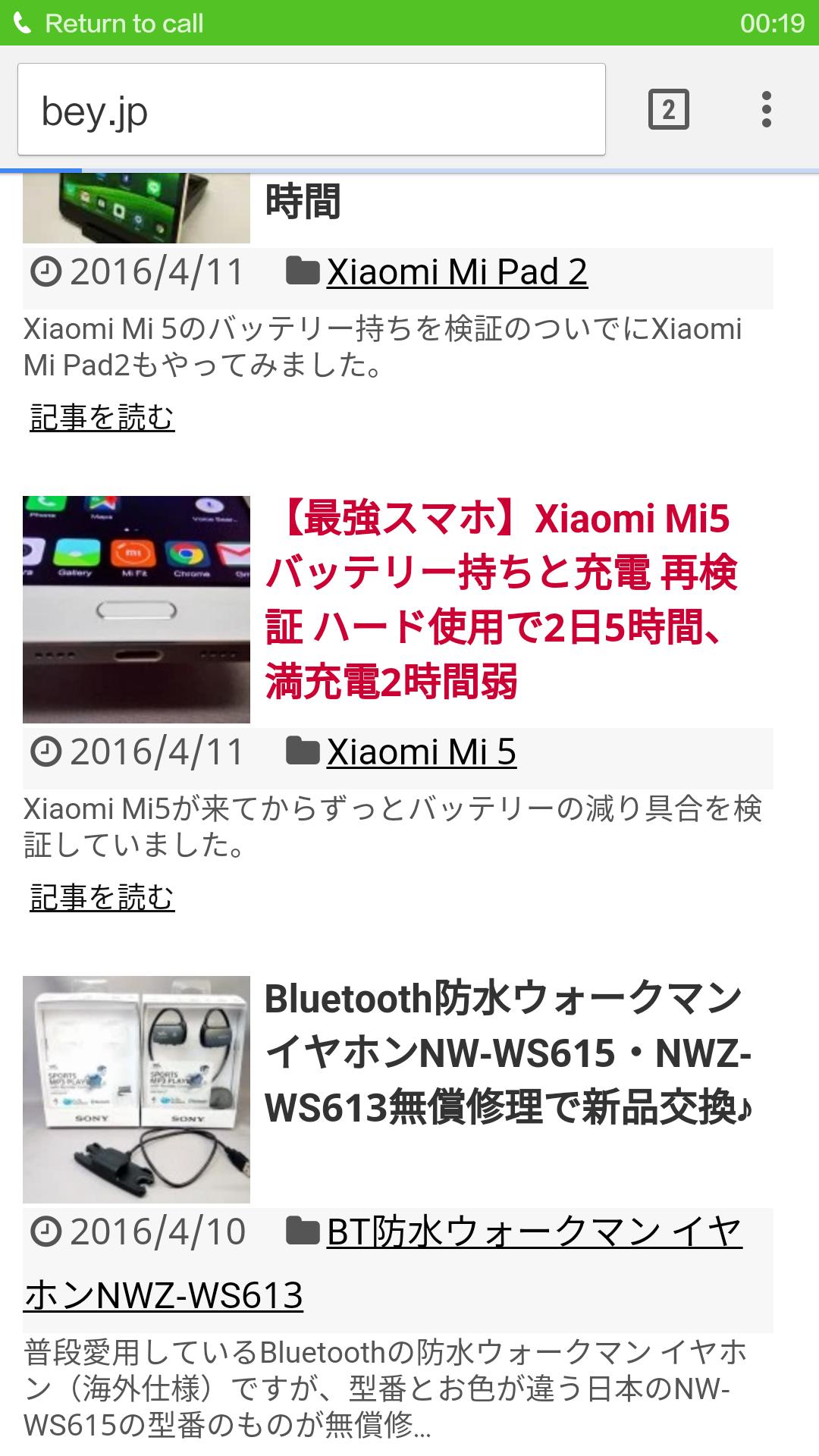 Bey.jpの記事ページをクリック