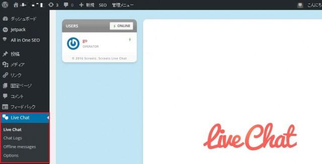 ワードプレスの管理画面 LiveChatでユーザーとチャットする