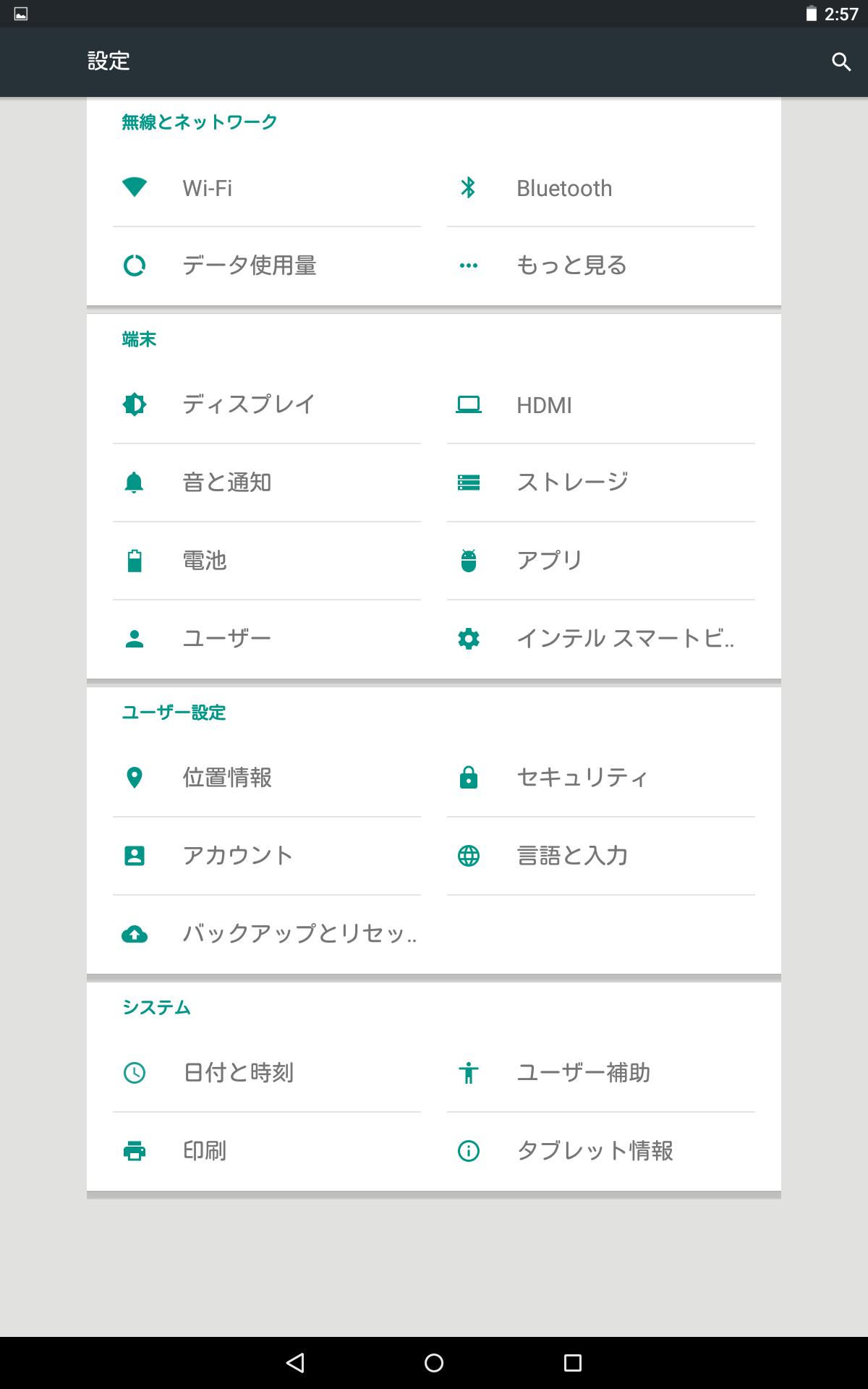 全部日本語になった