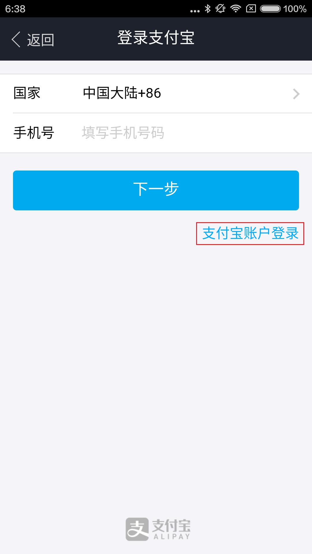 Alipay登録時の電話番号でログインする場合、IDでログインするので右の赤枠を押す