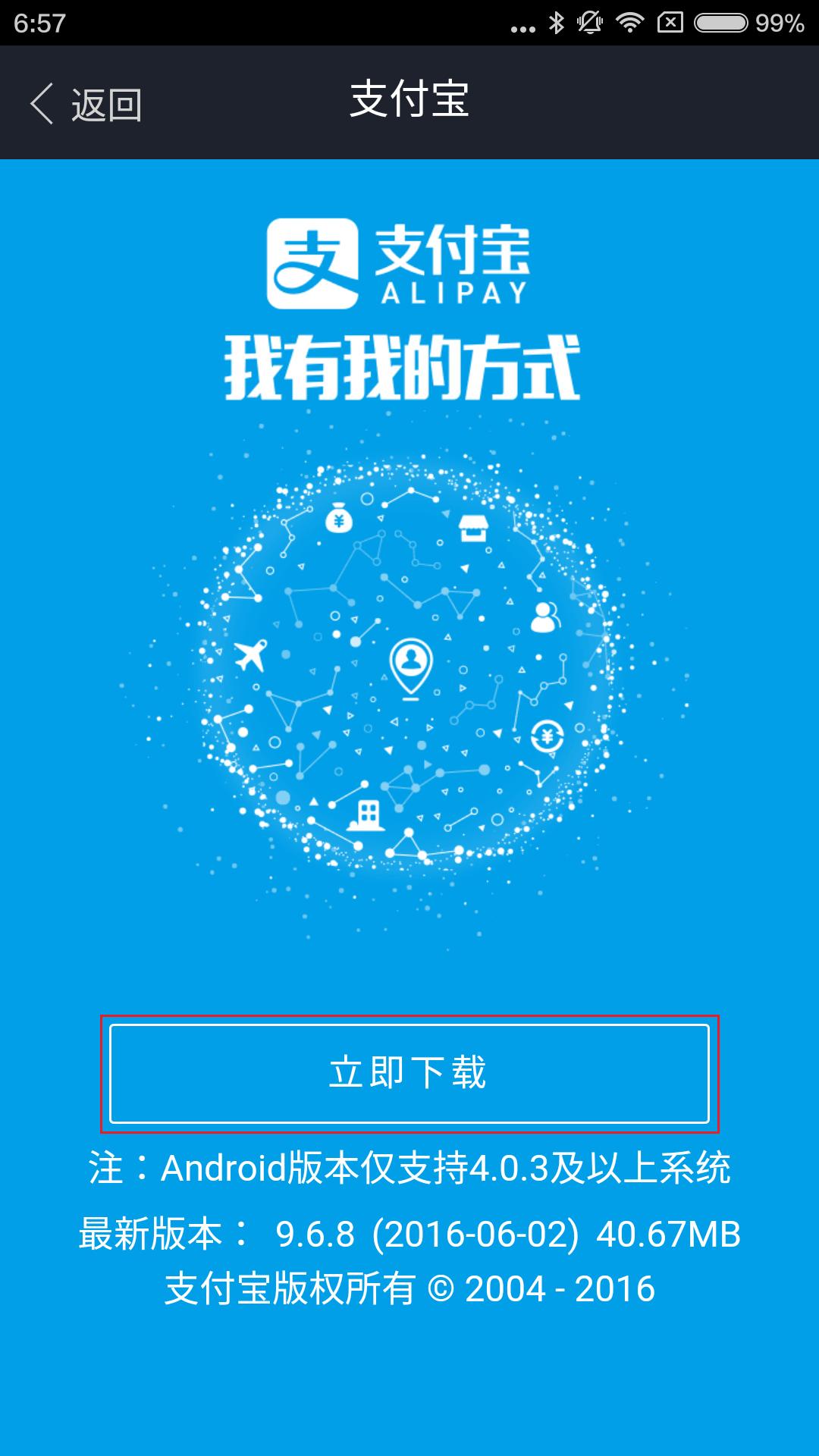 ダメ、Alipayアプリダウンロードするように促される