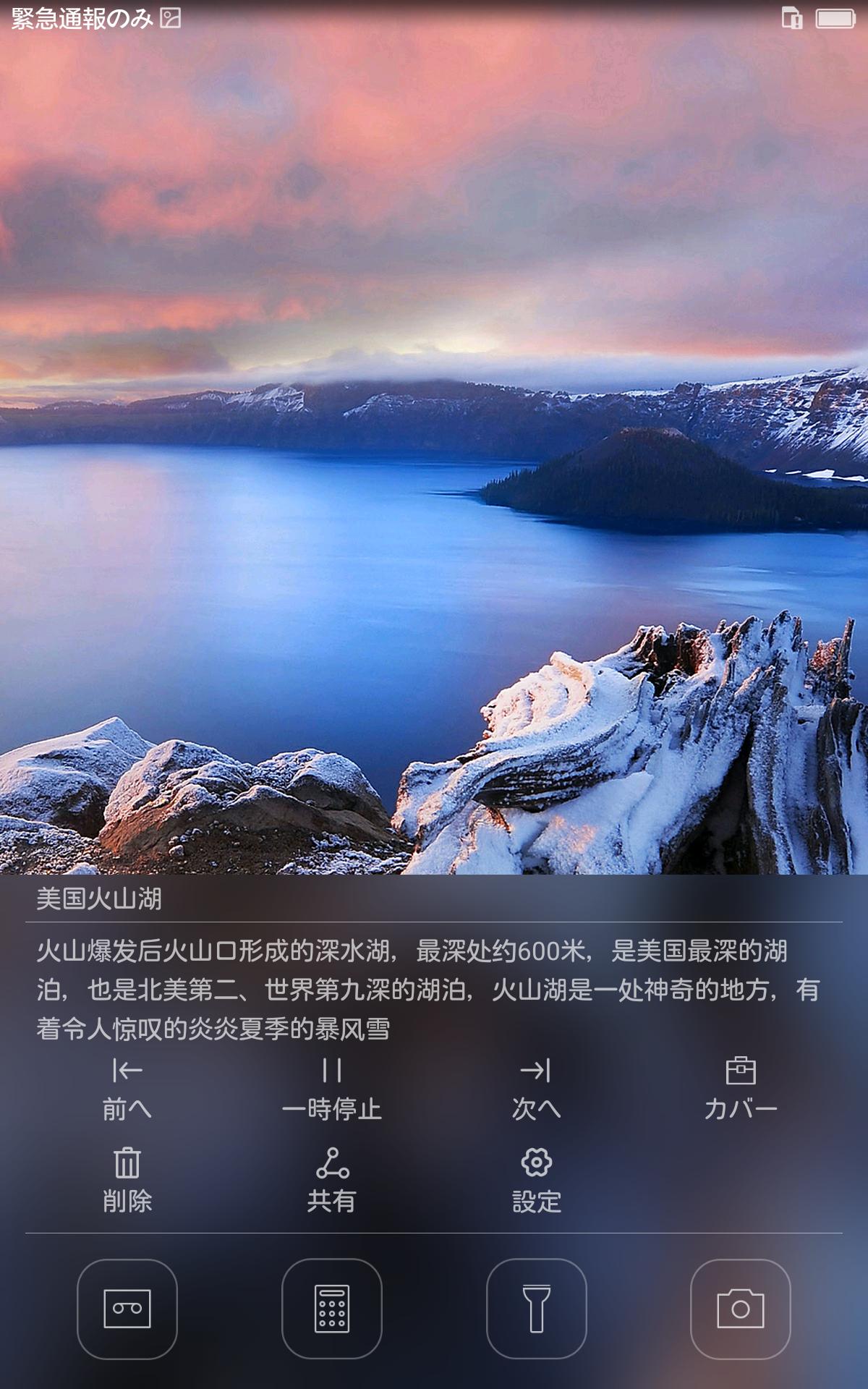 スクリーンロック画面は画像の説明が中国語