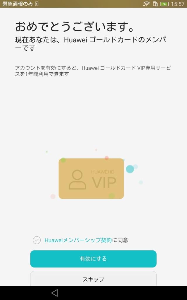 VIP専用サービス1年間 ヤったー!!