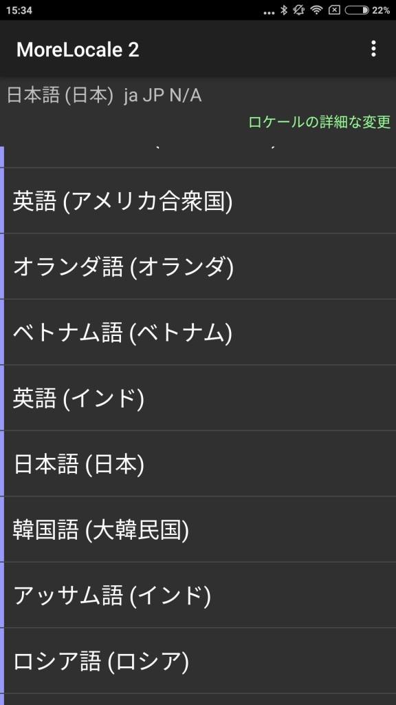 Screenshot_2016-06-28-15-34-14_jp.co.c_lis.ccl.morelocale