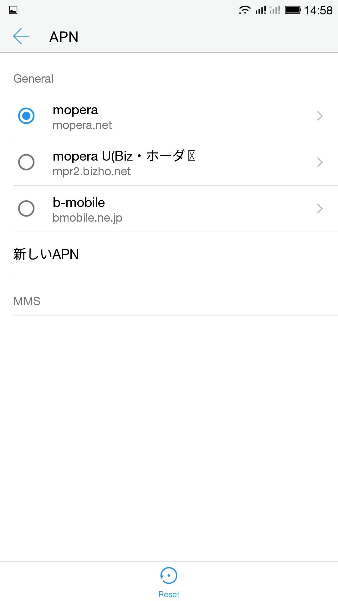 デフォルトで3つの日本のPN設定がある