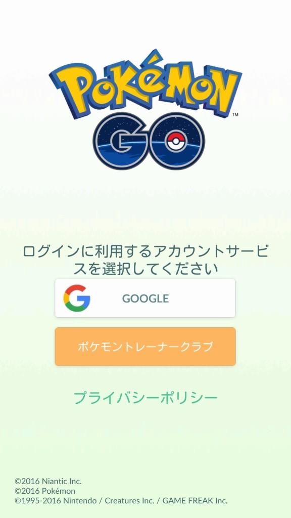 Googleアカウントか、ポケモントレーナークラブを選択する画面