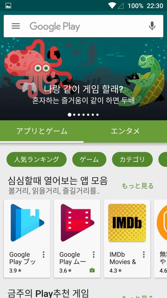 Playストアも韓国語に変わりつつある・・・