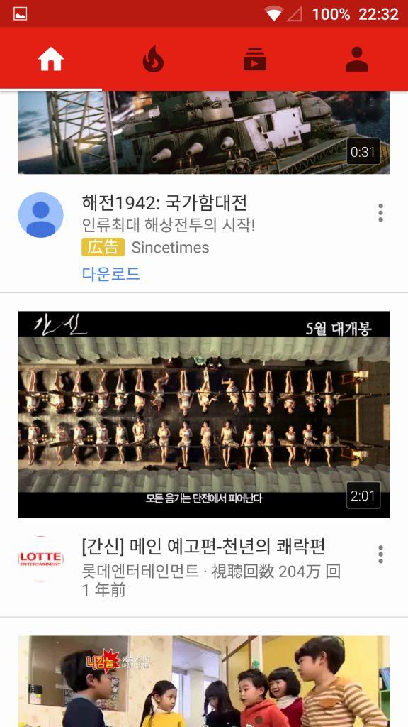 YouTubeも韓国語の動画がずらりと並ぶ