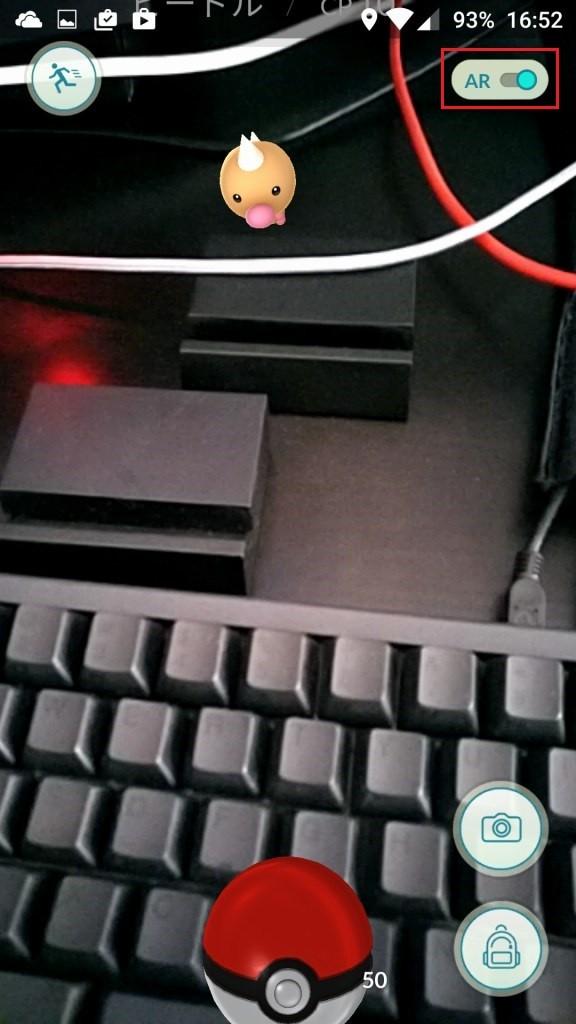 ARがオンの状態、右上のARをタップするとオフになる