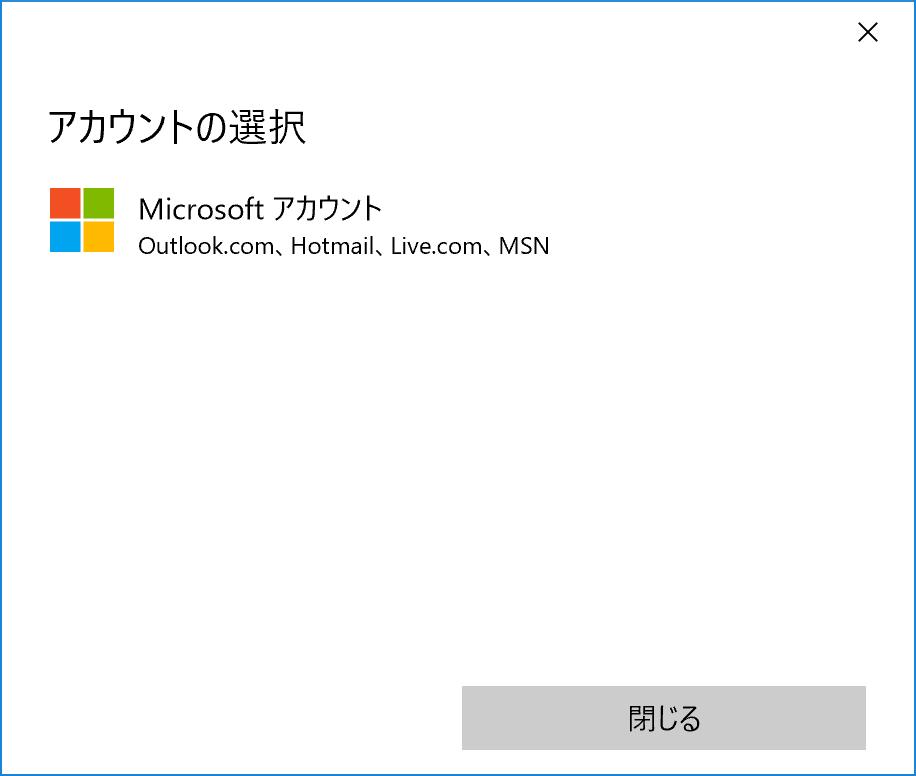 Microsoft アカウントをタップ